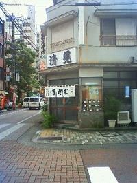 Kiyomisoba